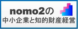 nomo2の中小企業と知的財産経営
