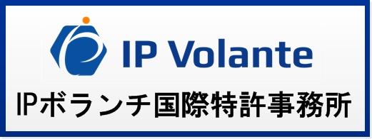 IPボランチ国際特許事務所